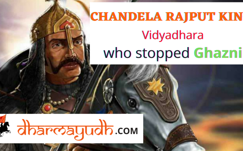 Rajput King who stopped Mahmud Ghazni in India