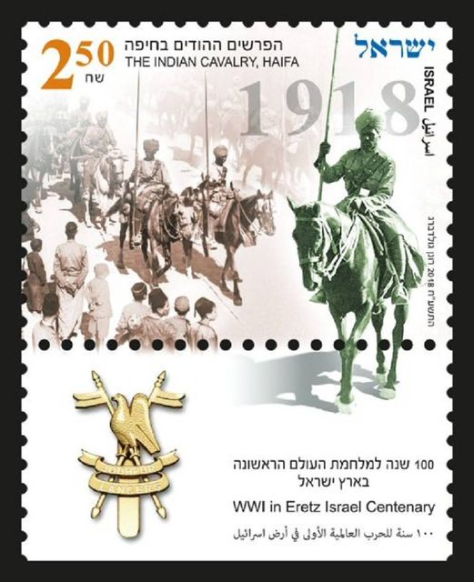 commemorative Stamp Israel Indian Soldiers Battle of Haifa.